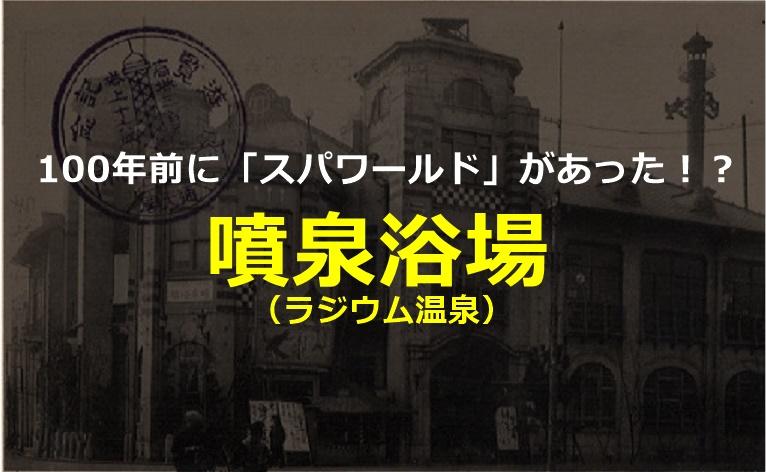 大阪新世界の噴泉浴場ラジウム温泉