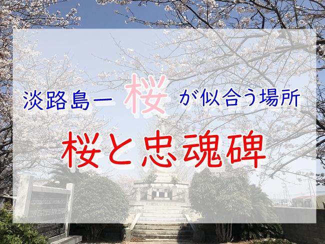 淡路島忠魂碑桜南あわじ市