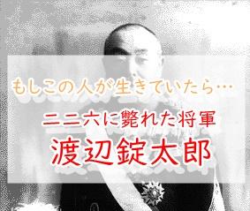 渡辺錠太郎