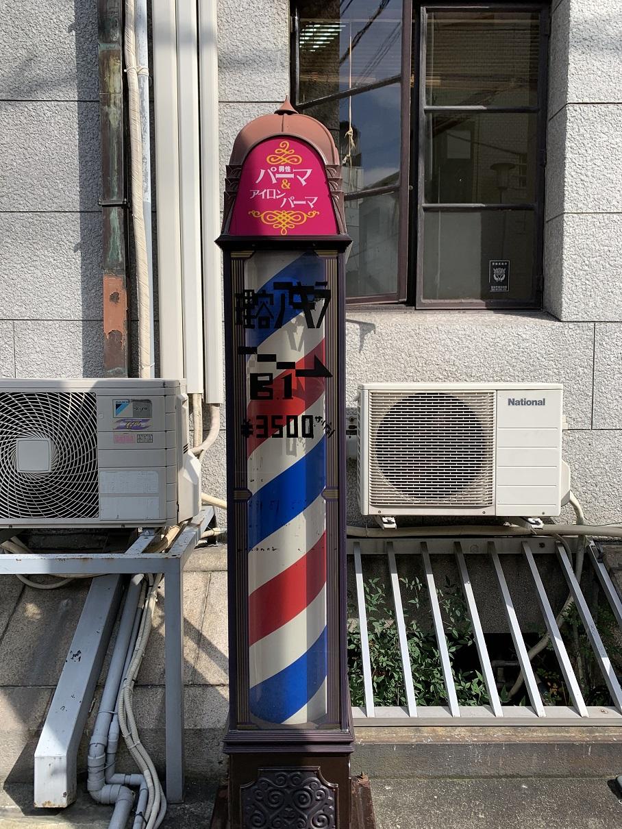 大江ビルヂング散髪屋