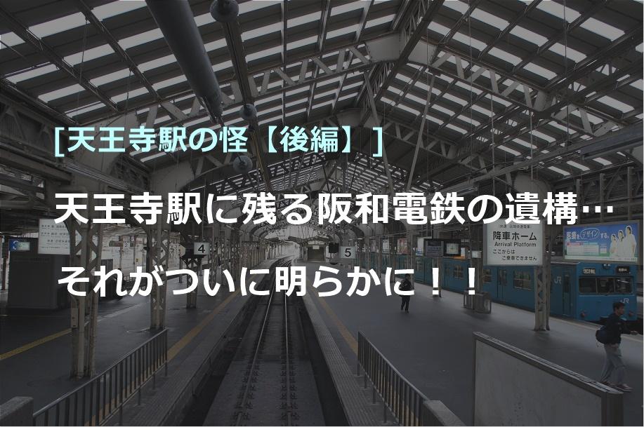 阪和電鉄阪和線天王寺駅