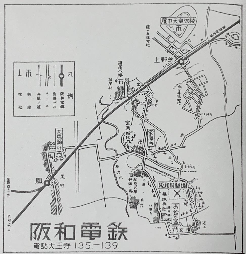 阪和射撃場地図阪和電気鉄道史