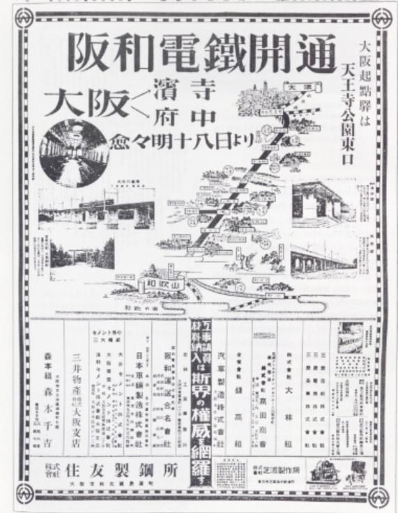 阪和電鉄開通広告
