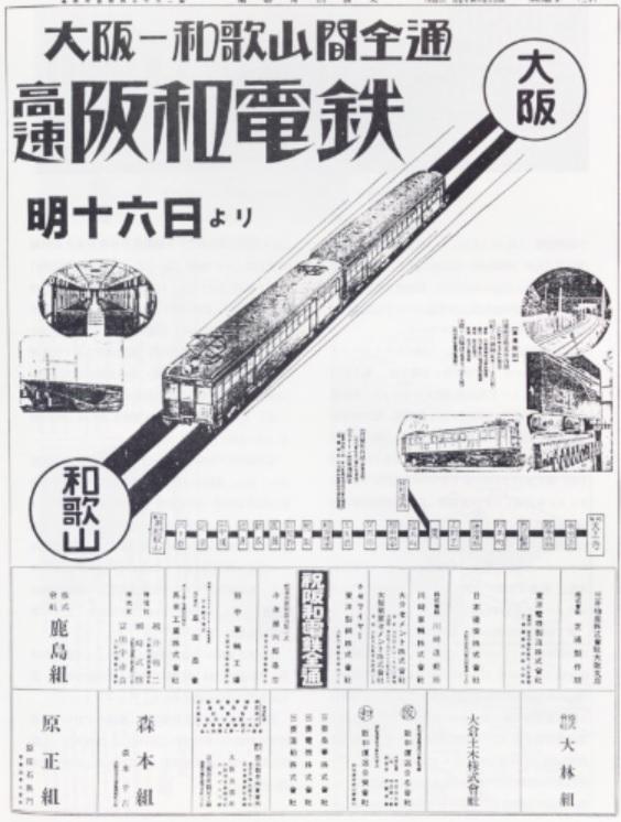 昭和5年阪和電鉄和歌山まで開通