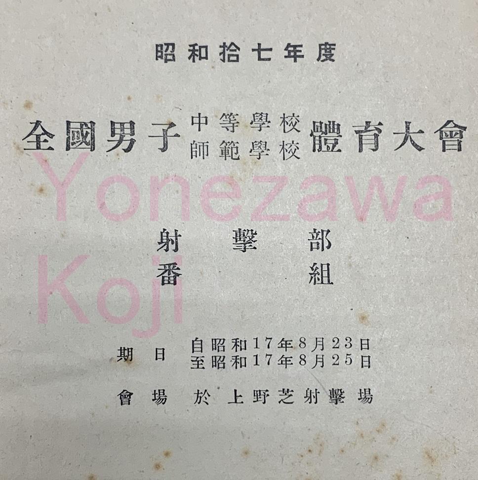 1943全国男子射撃大会於上野芝射撃場