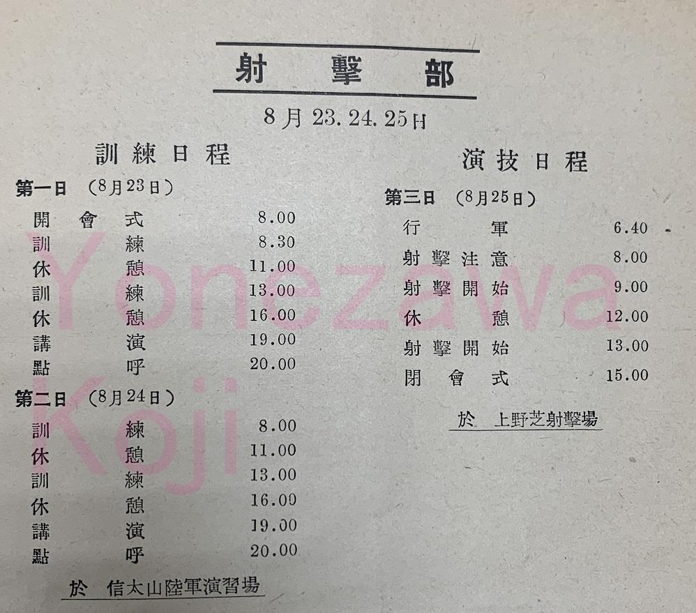 1943全国射撃大会於上野芝射撃場