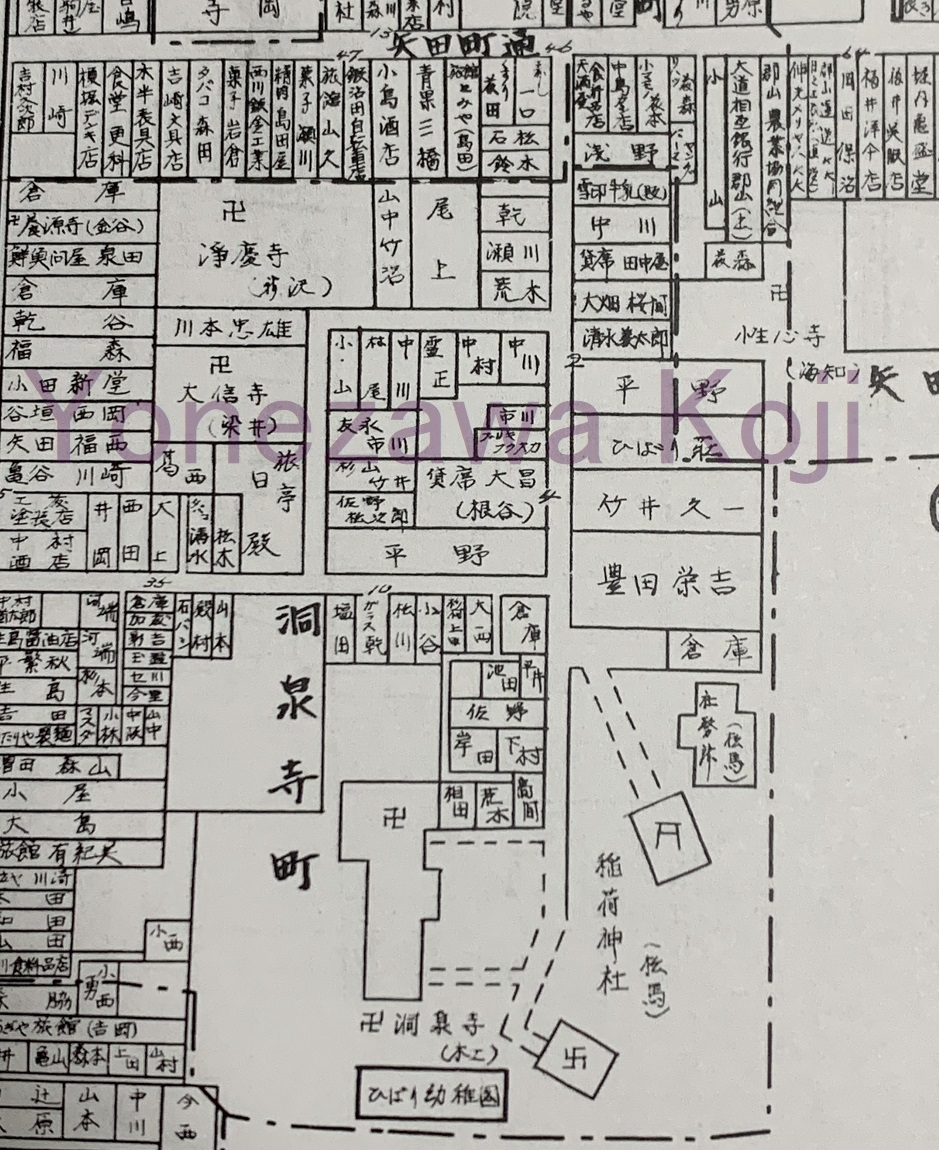1968大和郡山洞泉寺町地図