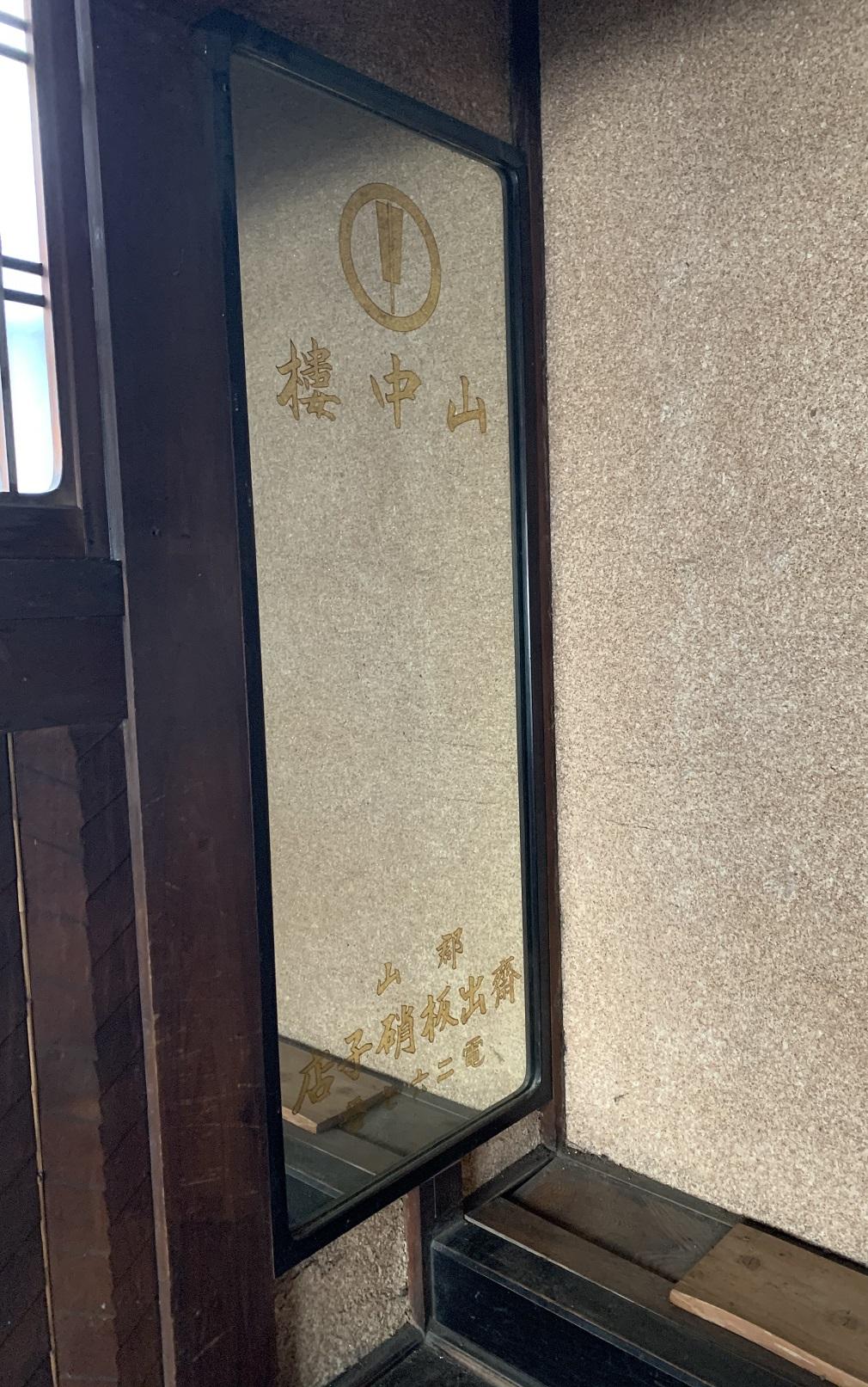 山中楼入口鏡