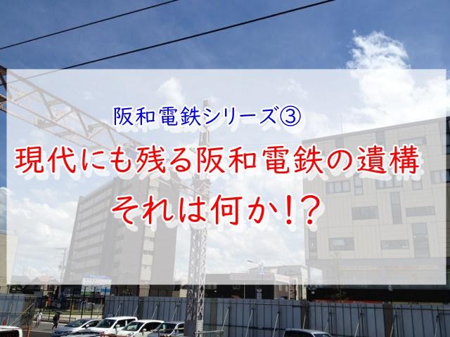 阪和電鉄架線柱