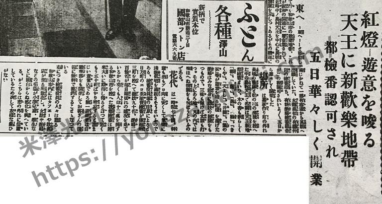 天王新地設立の新聞記事