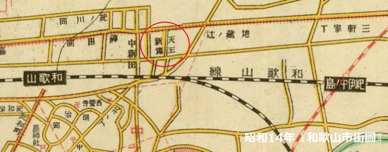 1939和歌山市街図天王新地