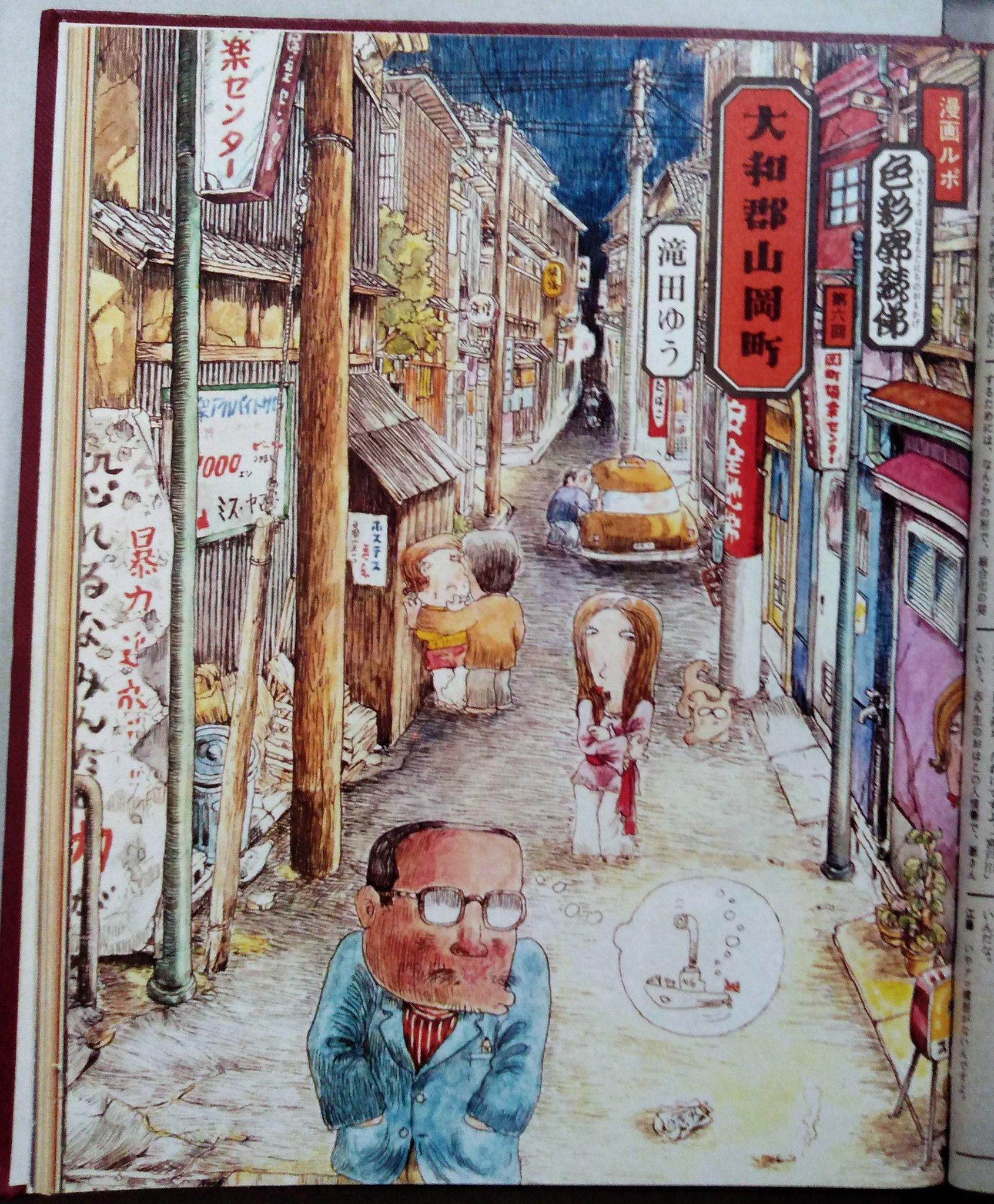 雑誌「太陽」8(12)平凡社(1970年12月号)