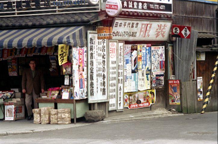 1972京都の本屋典誠堂書店