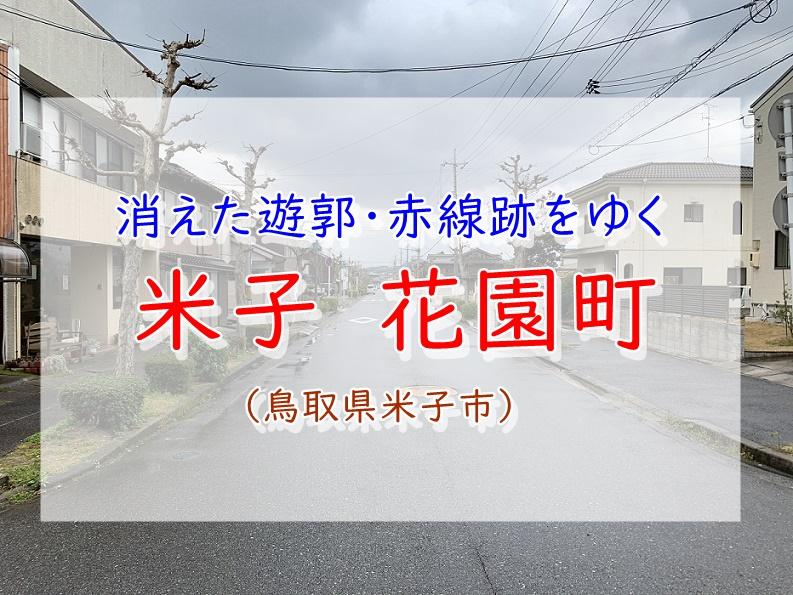 鳥取県遊郭米子花園町