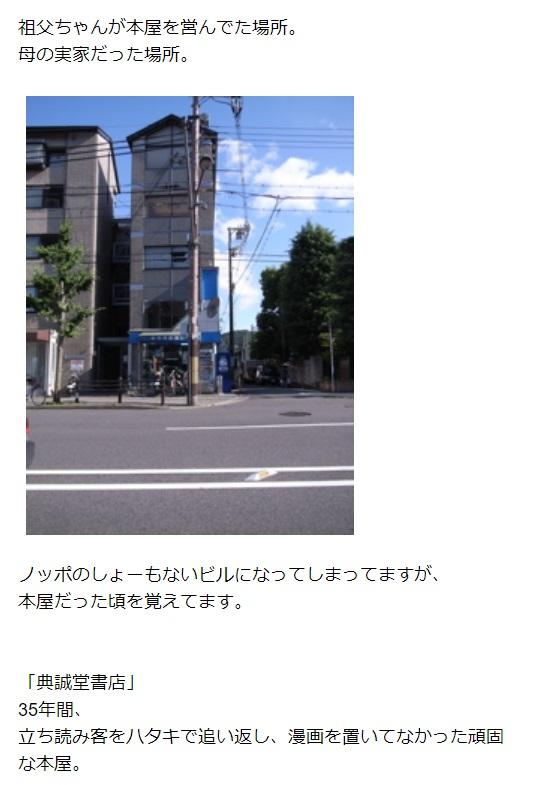 典誠堂書店京都