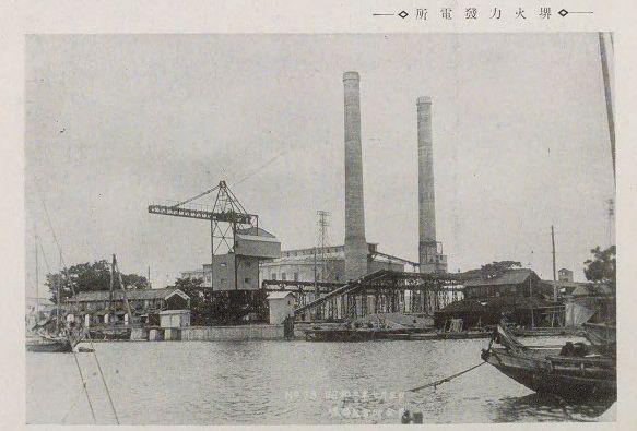 南海火力発電所