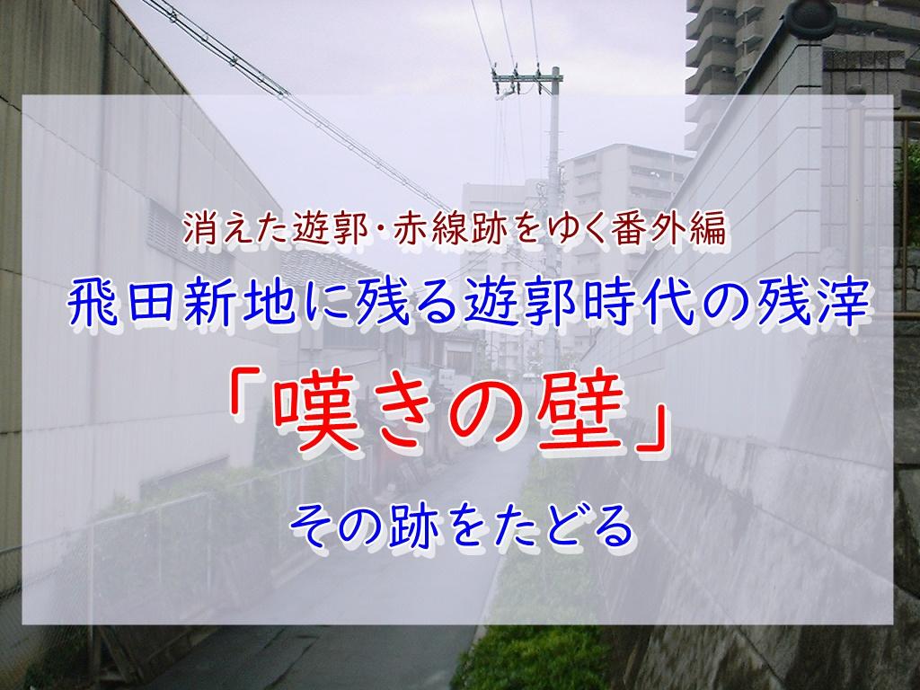 飛田新地嘆きの壁