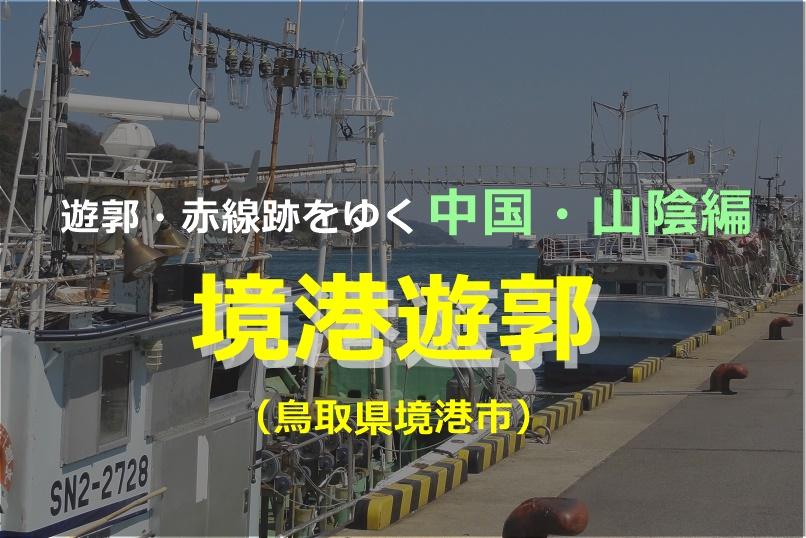 鳥取境港遊郭