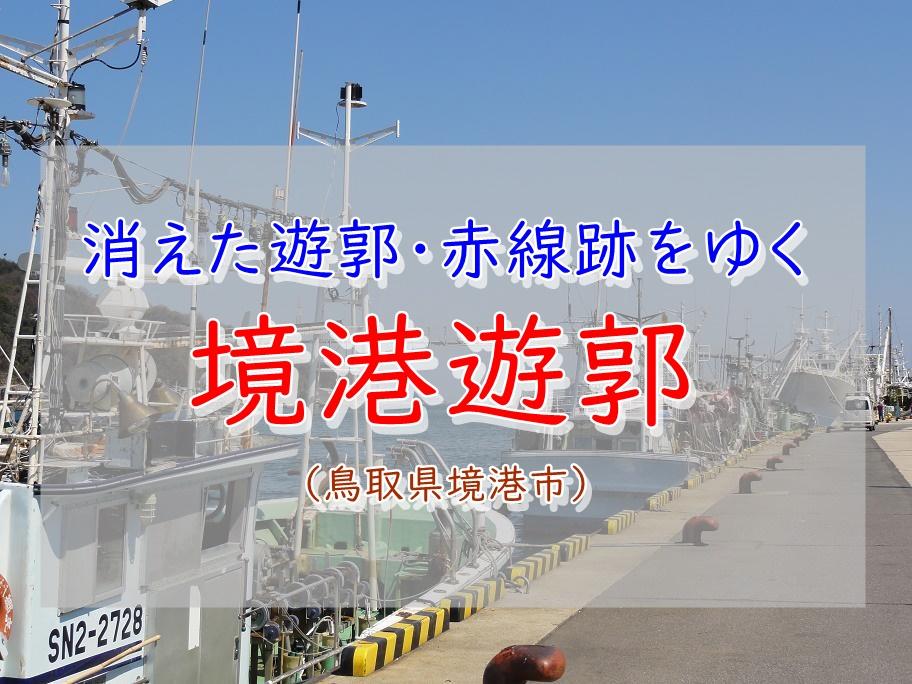 鳥取県境港市遊郭