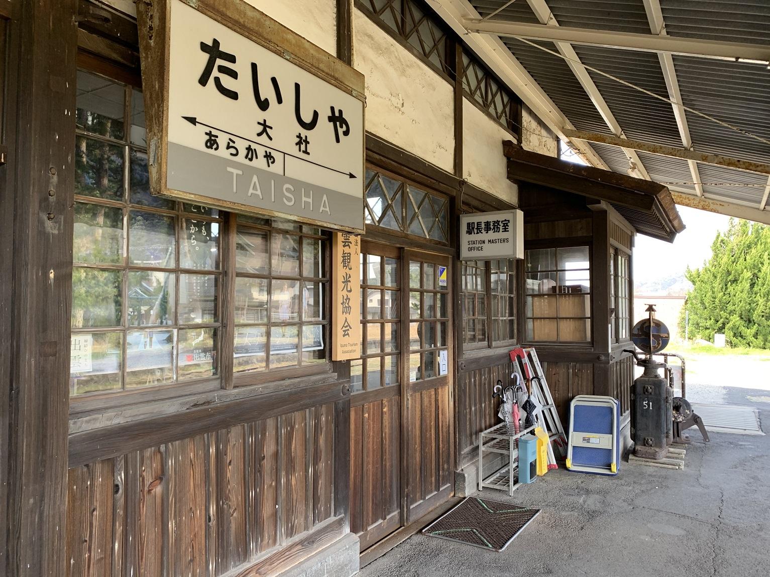 大社駅ホーム駅名標と駅長室