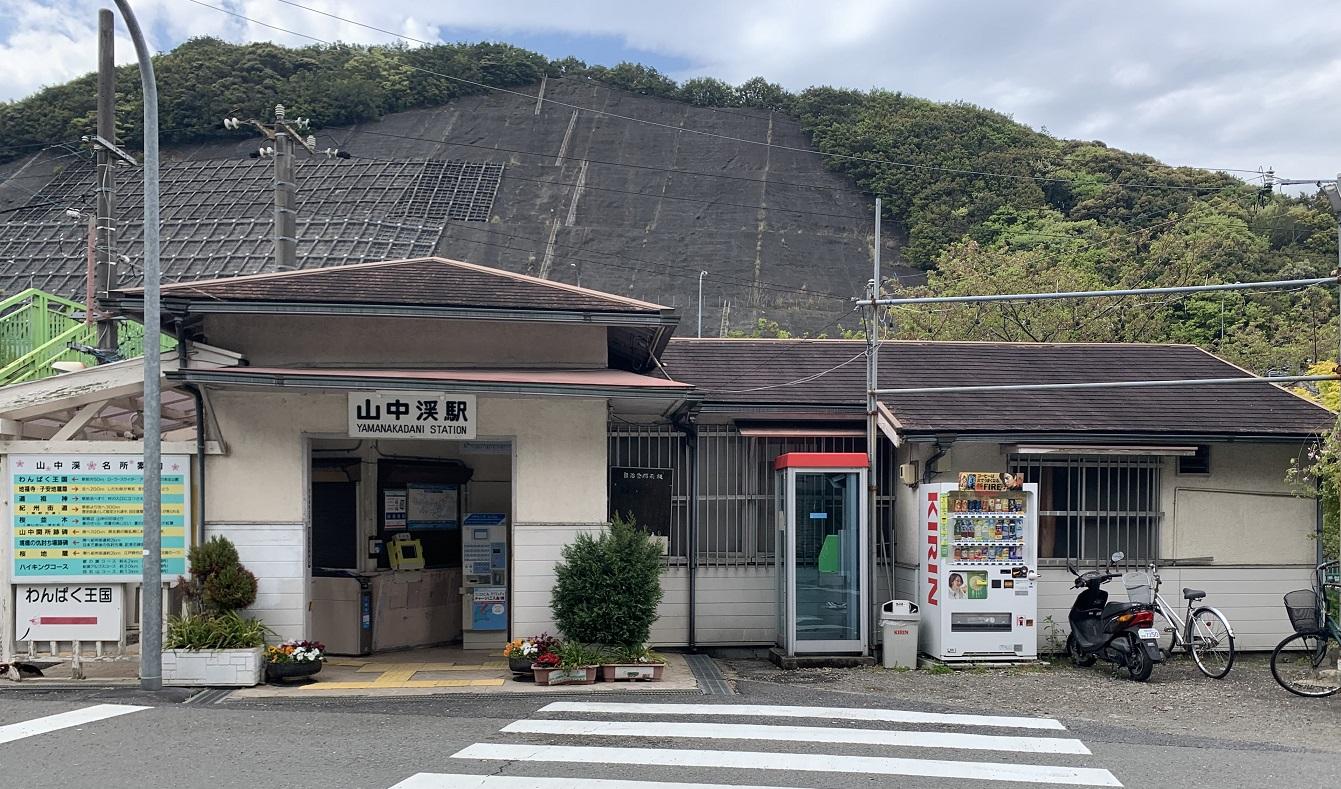 山中渓駅駅舎1