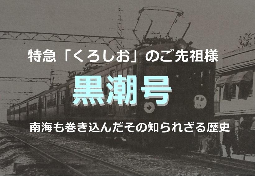阪和電鉄黒潮号くろしお