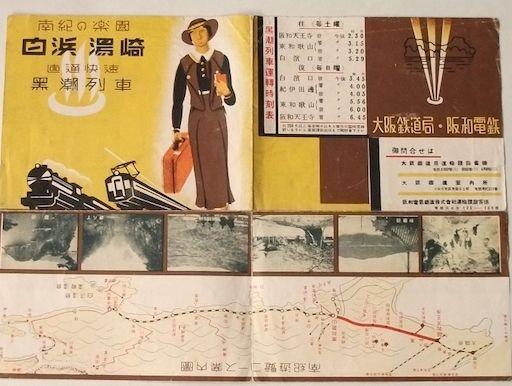 阪和電鉄黒潮列車パンフ2