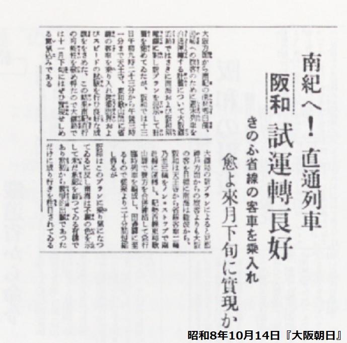 大阪朝日新聞記事黒潮号くろしお