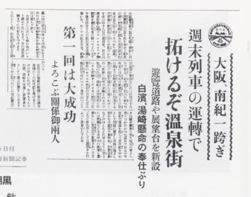 19331106大阪朝日新聞記事