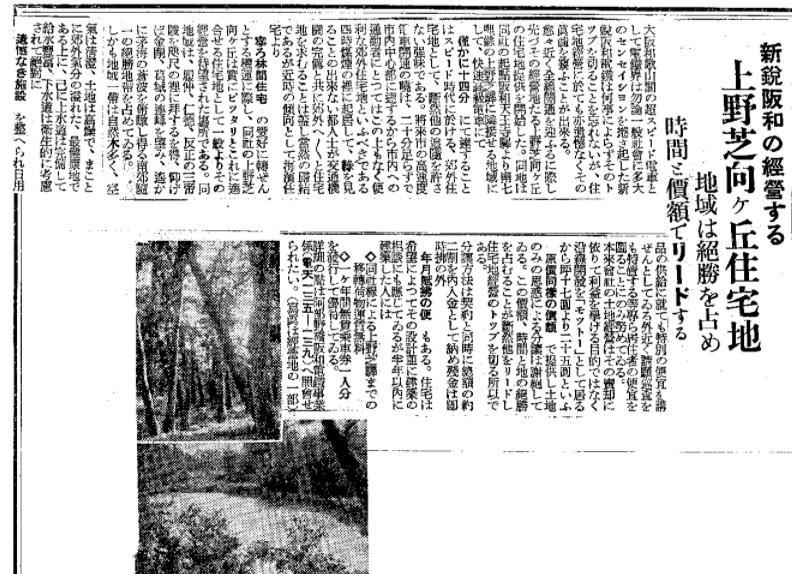 上野芝向ヶ丘町新聞記事