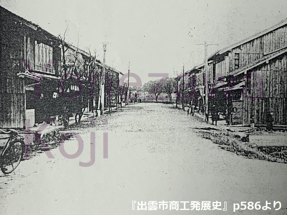 1941頃塩冶新地出雲市商工発展史