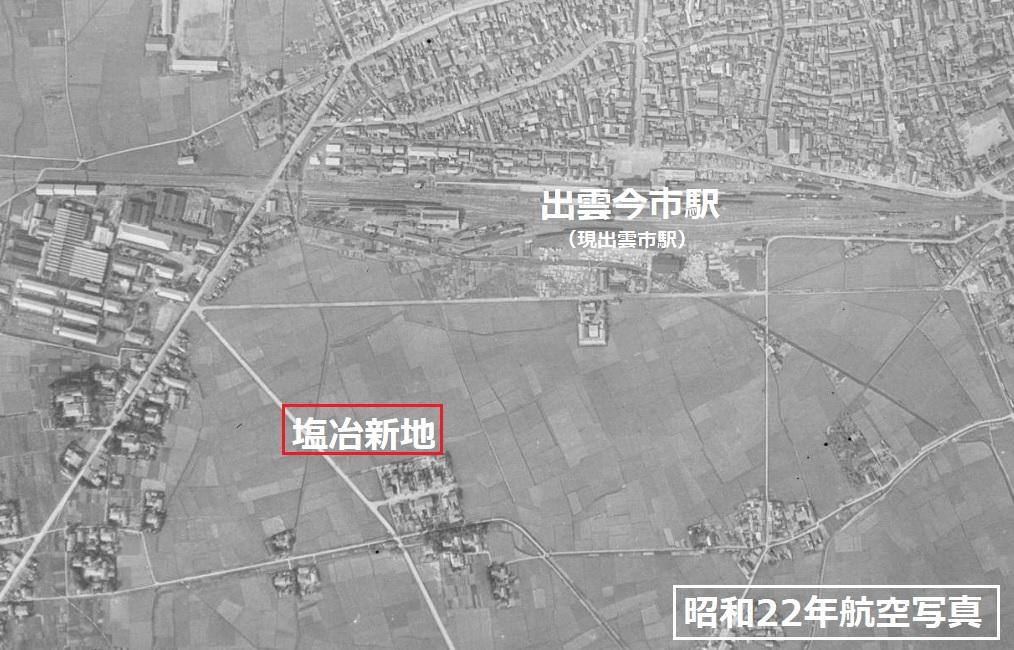 1947出雲市塩冶新地航空写真赤線