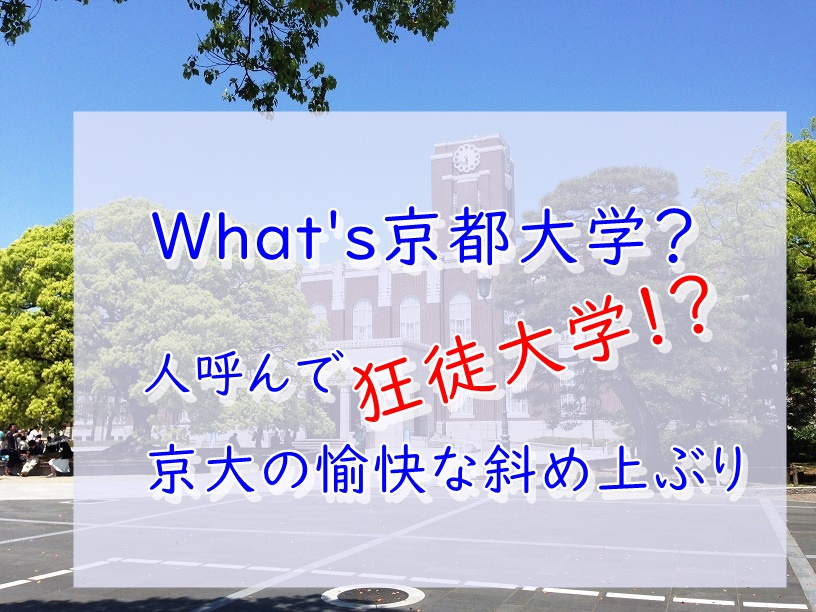 京都大学狂徒大学