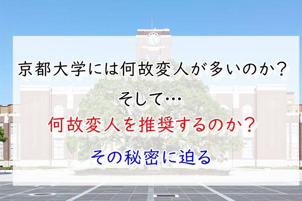 京都大学には何故変人が多いのか