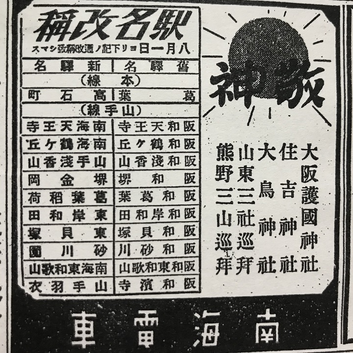 昭和16年『大阪朝日新聞』より