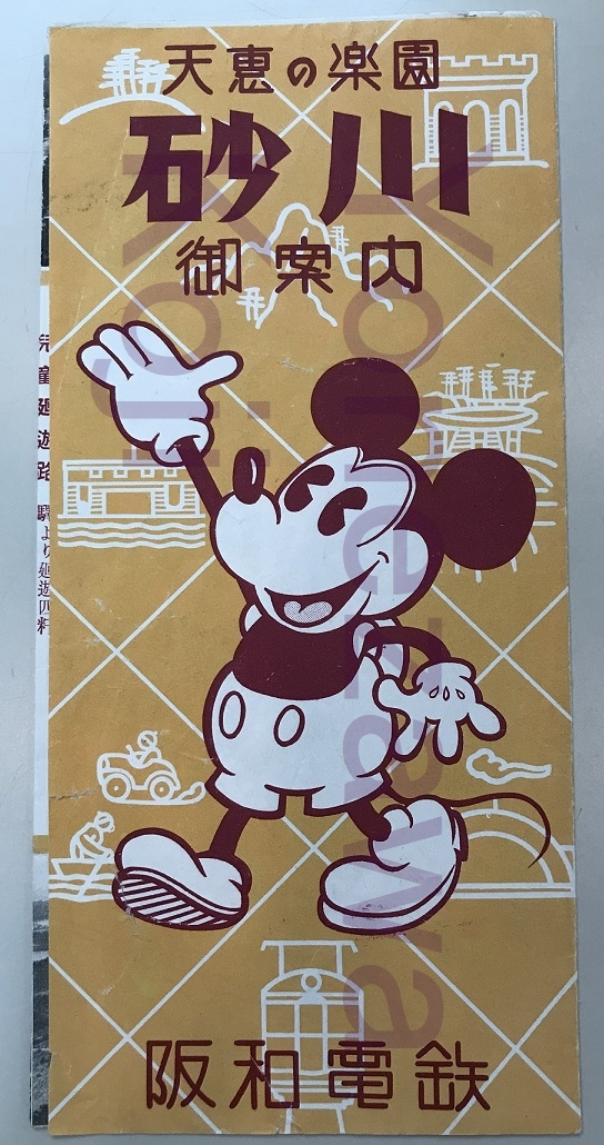 阪和電鉄砂川遊園ミッキーマウス