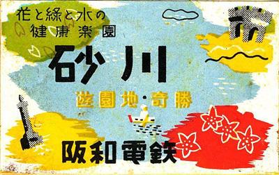 砂川遊園阪和電鉄