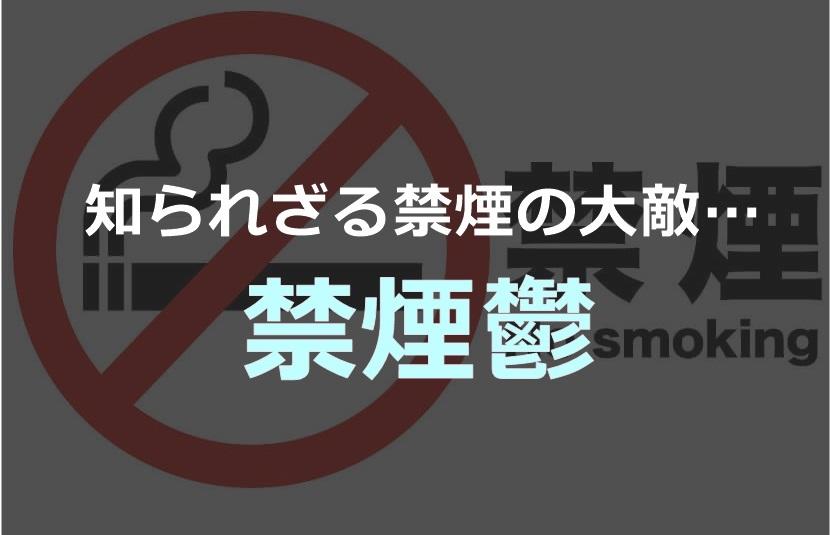 辛い 時期 禁煙