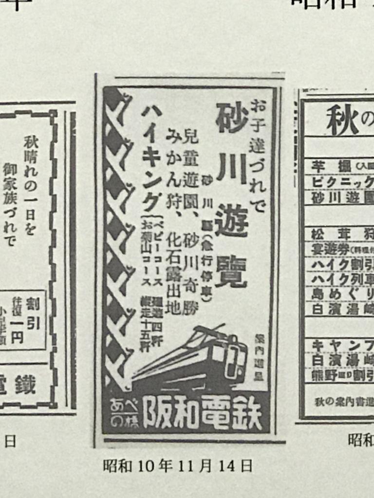 砂川遊園広告