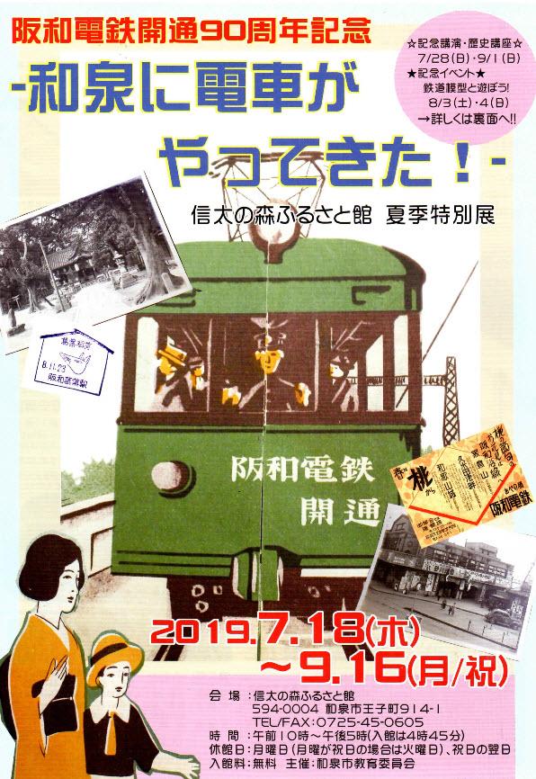 和泉市阪和電鉄展示会