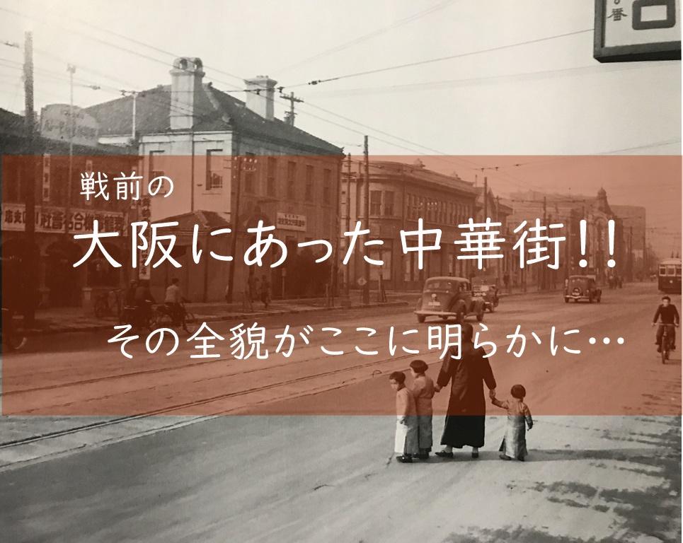 大阪川口中華街