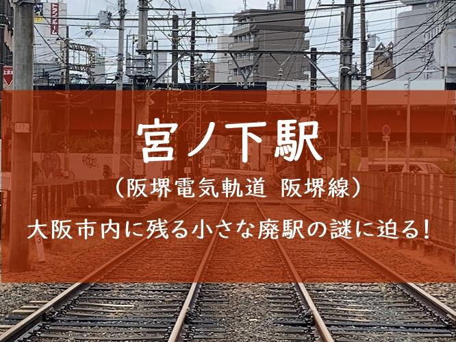 阪堺宮ノ下駅