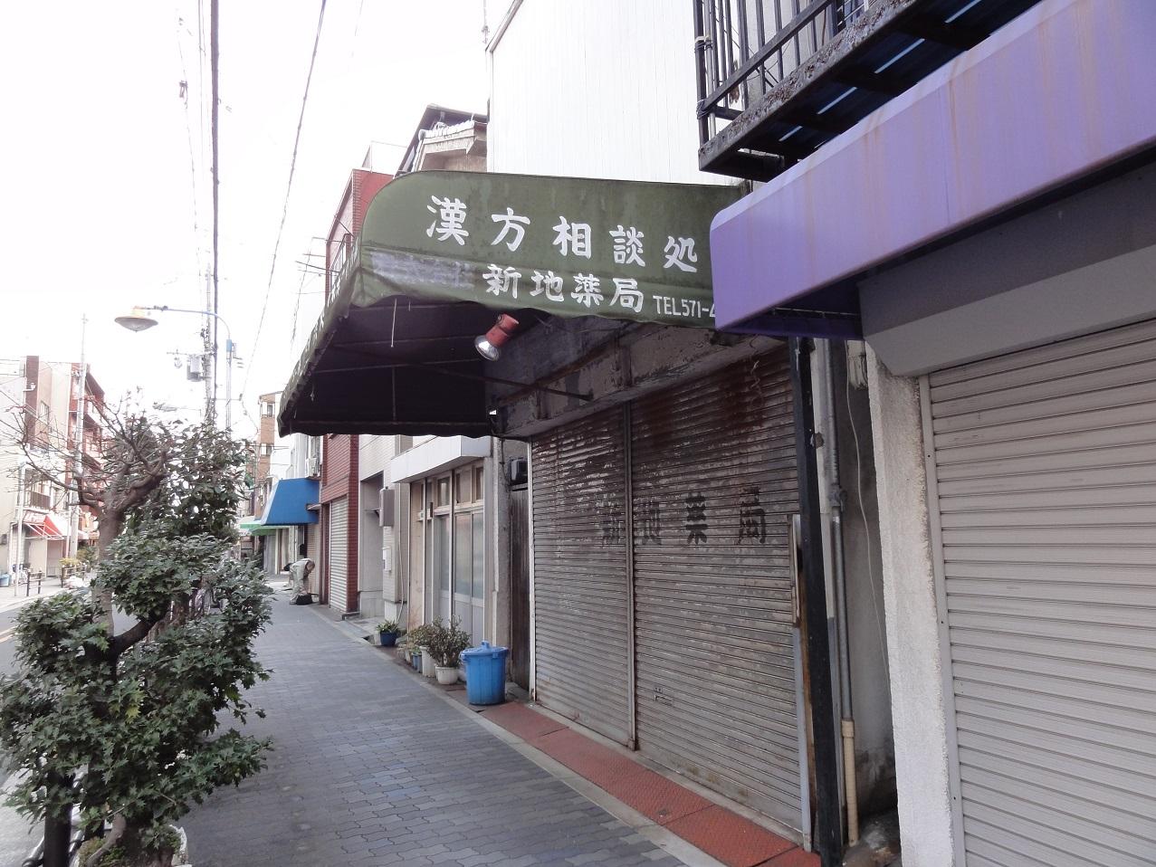 大阪市港区新地薬局