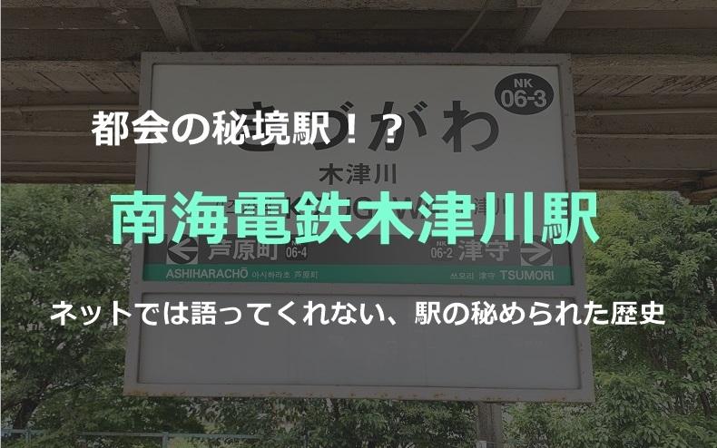 南海汐見橋線木津川駅