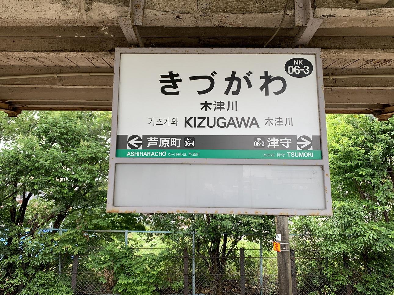 南海汐見橋線木津川駅名標