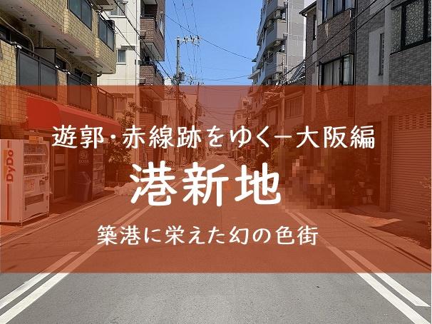 遊郭赤線遊里色街大阪