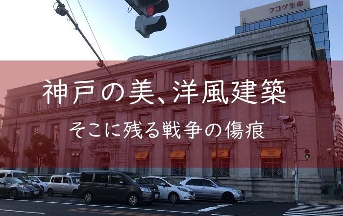 神戸洋風建築戦争