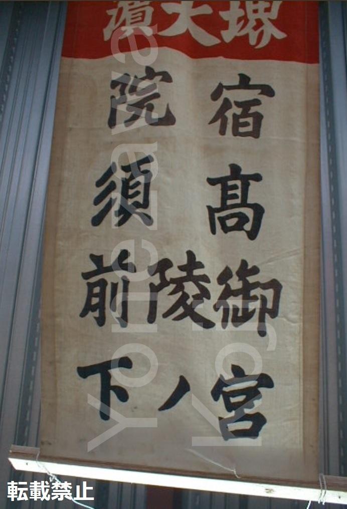 阪堺宮ノ下行き方向幕