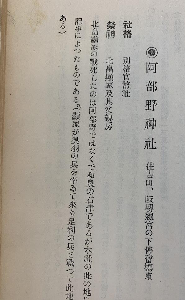 1926大正大阪風土記