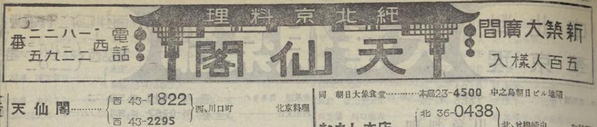 1934天仙閣広告